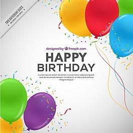现实的生日背景与气球