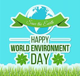 蓝色地球世界环境日图标