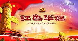 红色华诞七一建党节海报