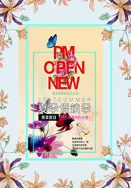 2017小清新碎花夏季促销广告海报