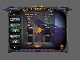 月光女神升级界面UI