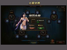 游戏胜利界面UI
