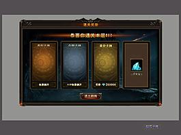 游戏通关界面UI