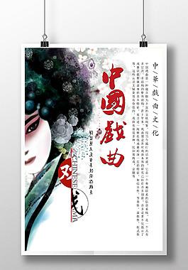 戏曲文化节海报