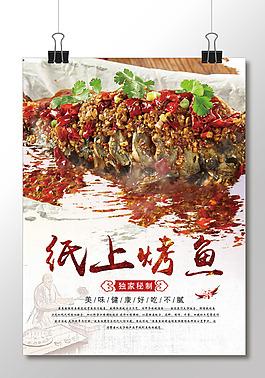 美食广告美食海报