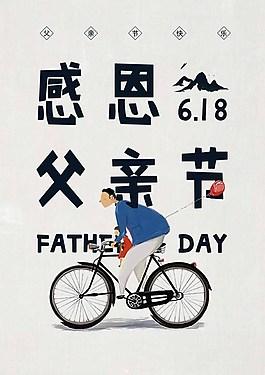 父親節海報