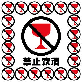 禁止饮酒标识