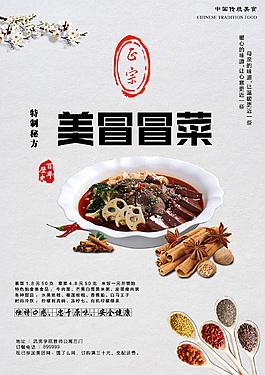 经典简约美食海报