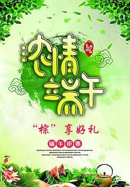 绿色经典美食海报
