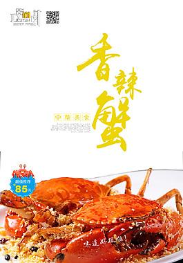 简约清新美食海报