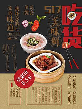 古典清新美食海报