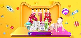618嬰兒用品促銷海報