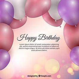 帶氣球的生日背景