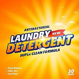 橙色洗滌劑包裝