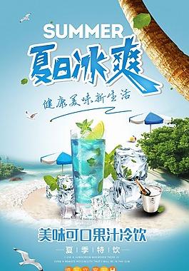 夏日冰爽果汁海報