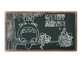 手繪粉筆卡通人物黑板