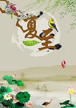 夏至宣传海报