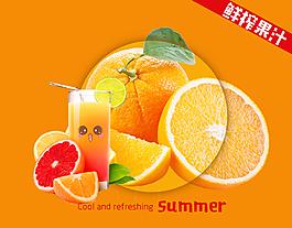 果汁橙汁海報