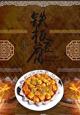 古典铁板豆腐海报