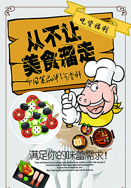 簡約清新美食海報