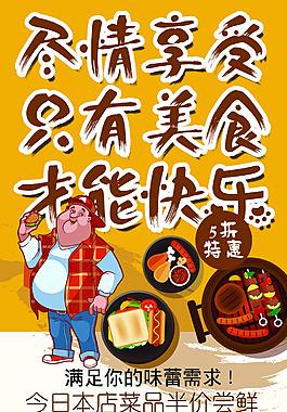 清新大气美食海报