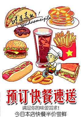 簡約大氣美食海報