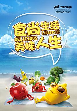 清新简约美食海报设计