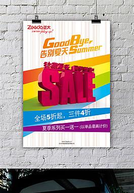 創意夏季促銷海報設計
