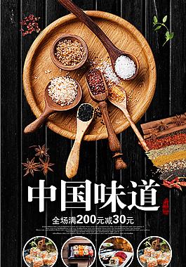 古典個性美食海報