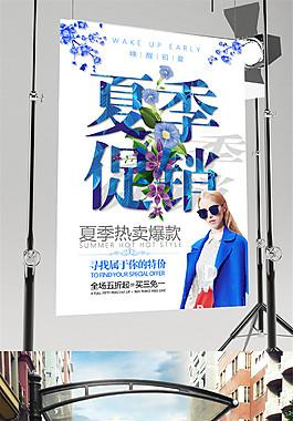 簡約夏季促銷海報