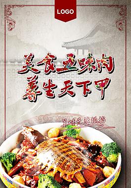 古典精美美食海报