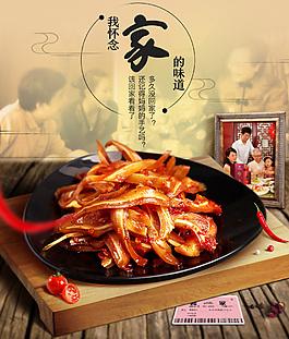 古典美食海报