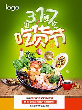 时尚清新美食海报模板