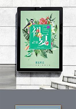 綠色清新夏日海報