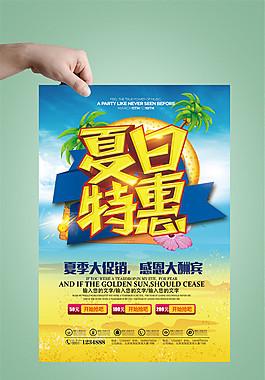 清新夏日特惠海報