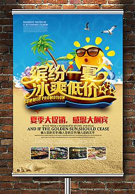 盛夏狂歡促銷海報