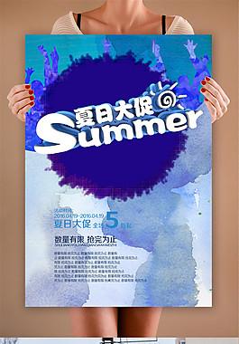 夏日促銷宣傳海報模板