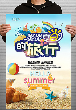 夏日旅行宣传海报