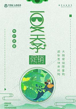 古典清新夏季促销海报