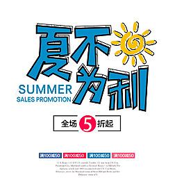 夏季促銷廣告夏不為例廣告詞藝術字