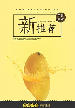 水果芒果海报