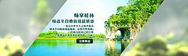 桂林海報素材