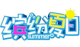 缤纷夏日艺术字体