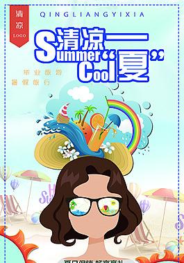 清凉酷夏海报背景