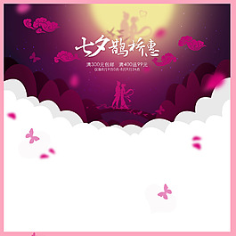 七夕鵲橋惠促銷廣告紫色背景