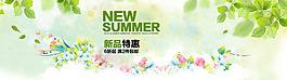 小清新盛夏促销海报