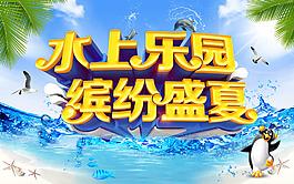 水上乐园缤纷盛夏海报