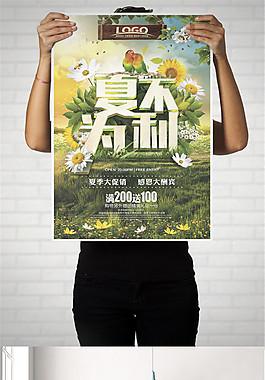 綠色草地夏不為利商場促銷海報展板設計