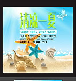 清涼一夏精彩夏日促銷海報