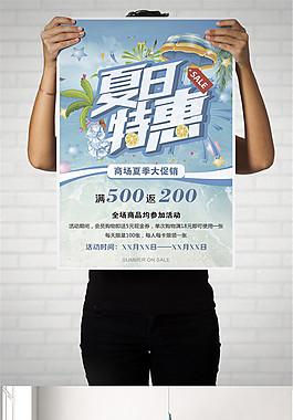 清新夏日促銷海報